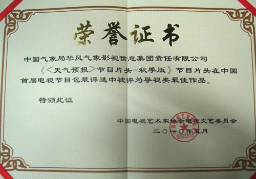 新闻联播天气预报 在中国首届电视节目包装评优活动中荣获三项大奖 -